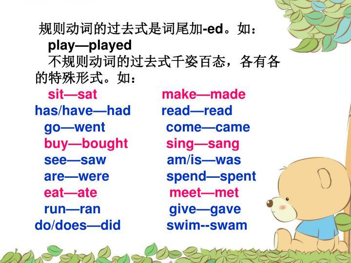规则动词的过去式是词尾加