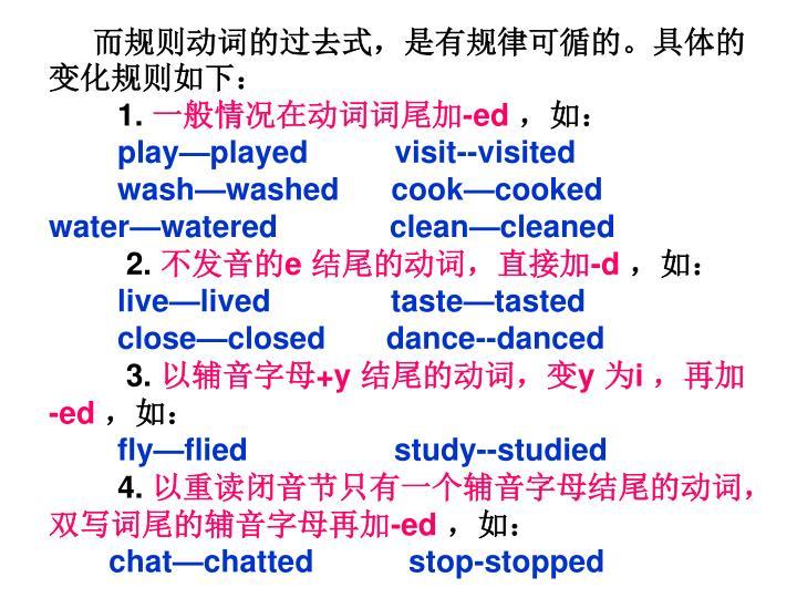 而规则动词的过去式,是有规律可循的。具体的变化规则如下: