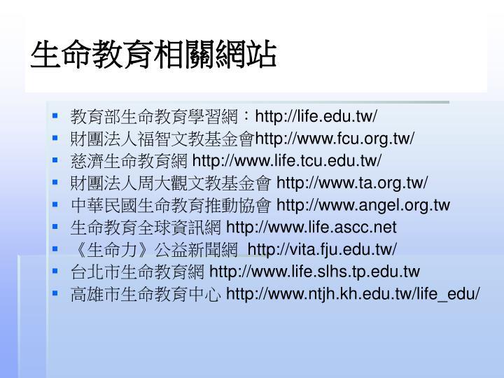 生命教育相關網站