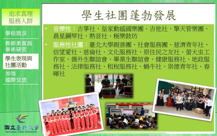 學生社團蓬勃發展