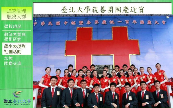 臺北大學親善團國慶迎賓