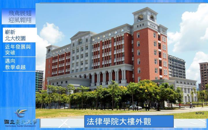 法律學院大樓外觀