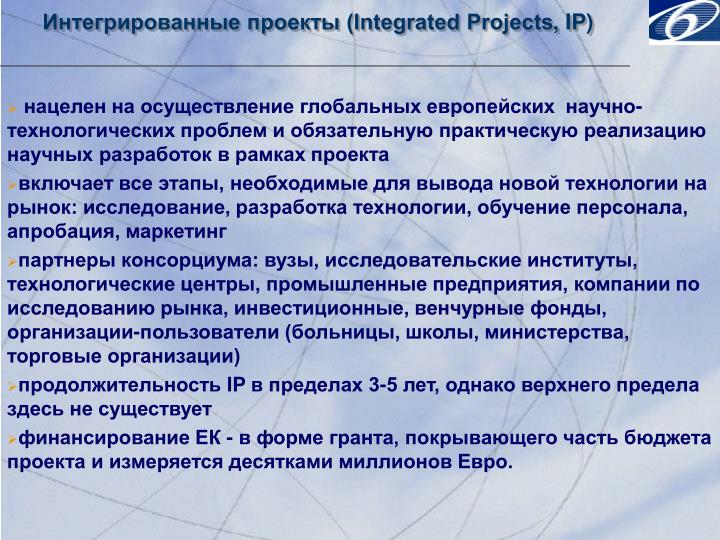 (Integrated Projects