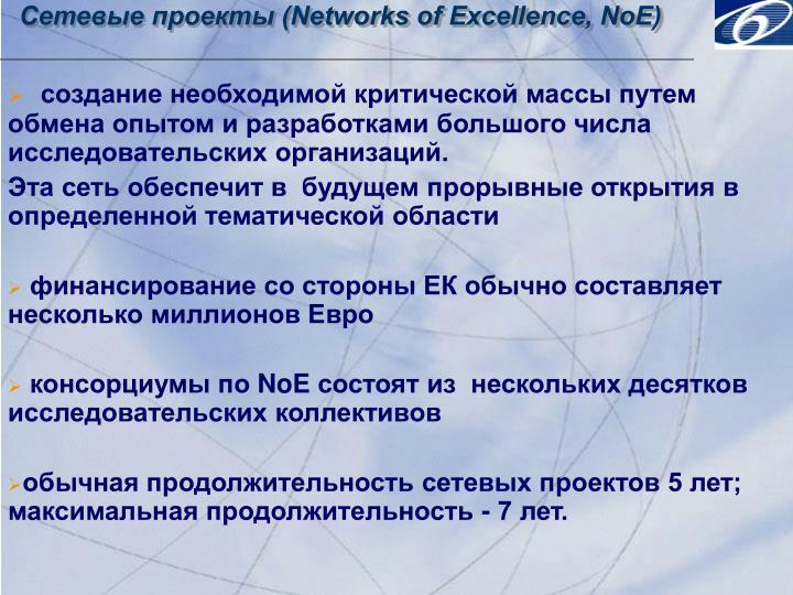 (Networks of Excellence, NoE)