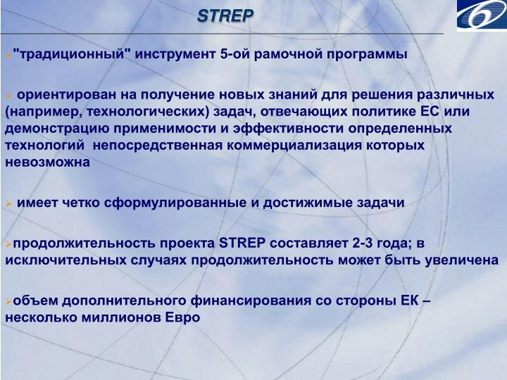 STREP