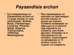 paysandisia archon1