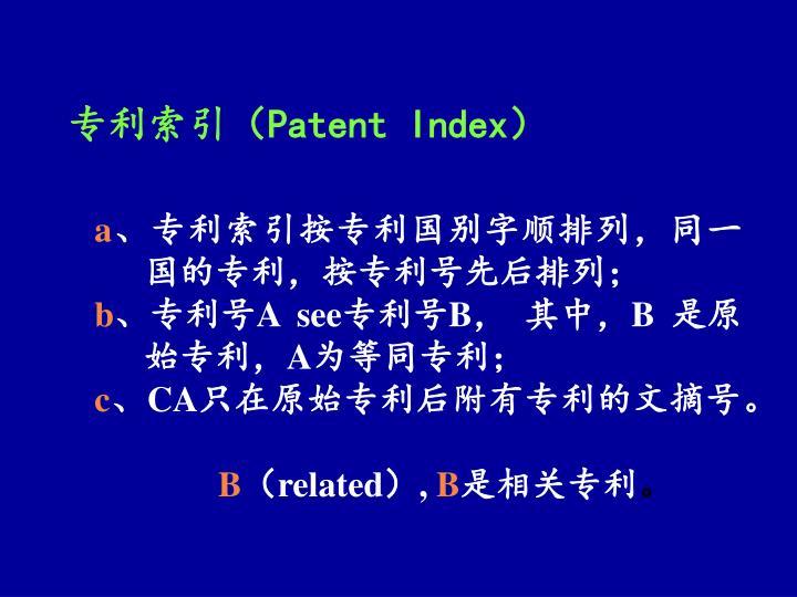 专利索引(