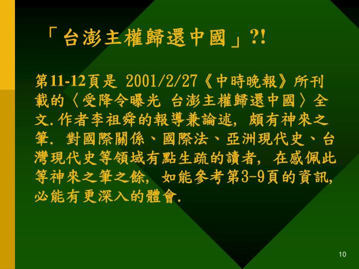 「台澎主權歸還中國」