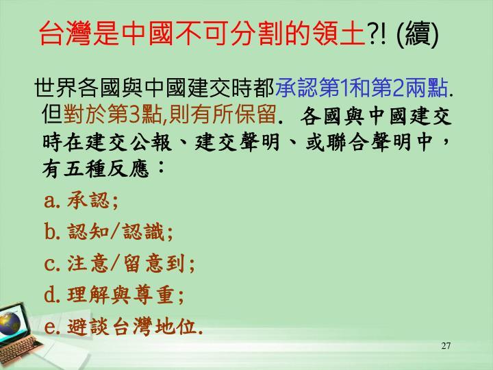 台灣是中國不可分割的領土