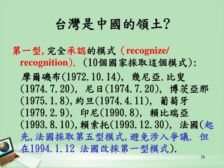 台灣是中國的領土