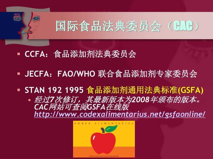国际食品法典委员会(