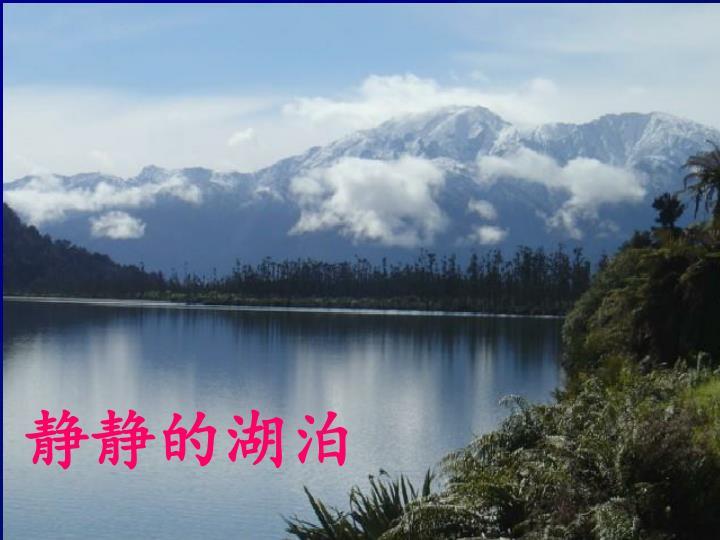 静静的湖泊