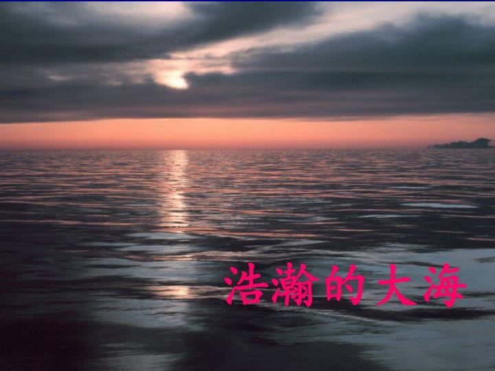 浩瀚的大海