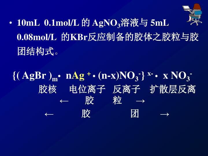 10mL  0.1mol/L