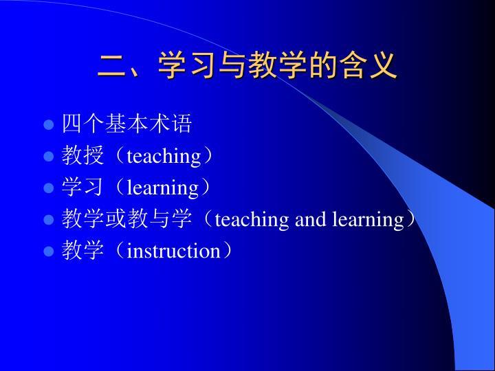 二、学习与教学的含义
