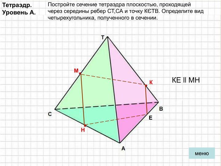 Постройте сечение тетраэдра плоскостью, проходящей