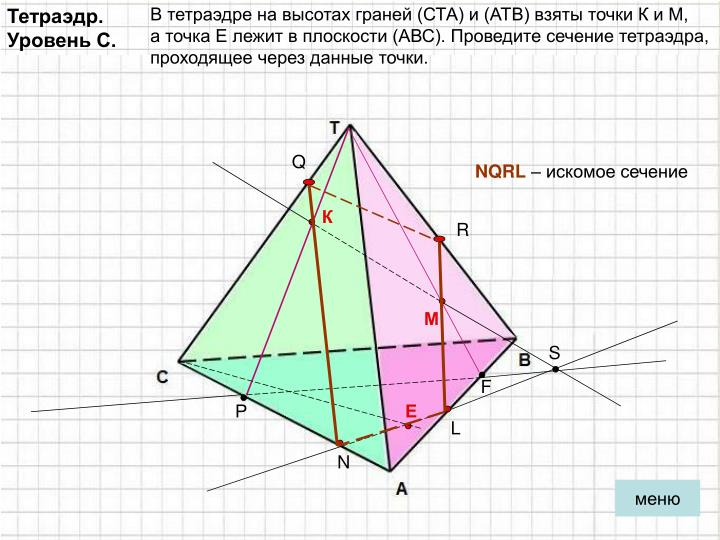 В тетраэдре на высотах граней (СТА) и (АТВ) взяты точки К и М,