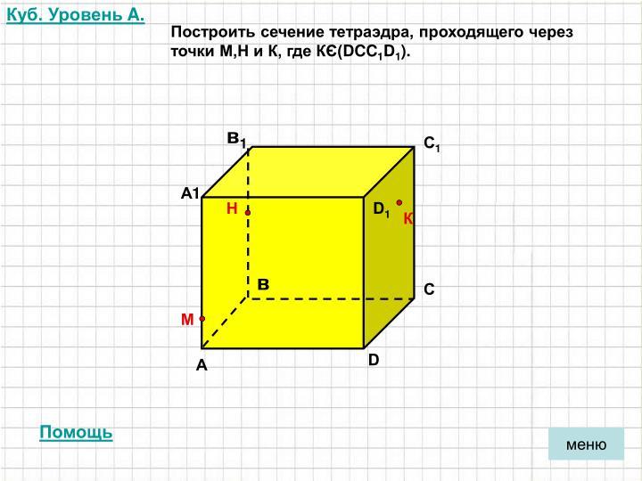 Куб. Уровень