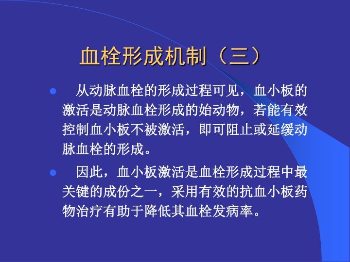血栓形成机制(三)