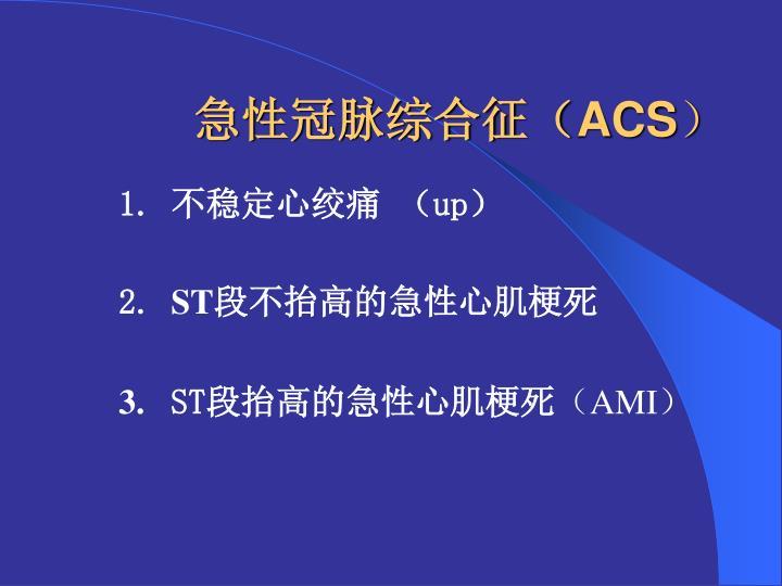 急性冠脉综合征(