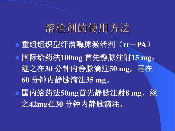 溶栓剂的使用方法