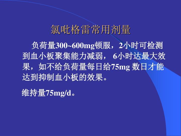 氯吡格雷常用剂量