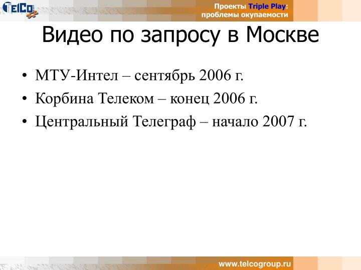 Видео по запросу в Москве