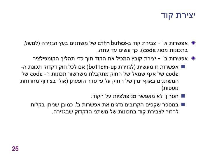 יצירת קוד