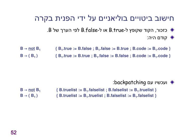 חישוב ביטויים בוליאניים על ידי הפנית בקרה