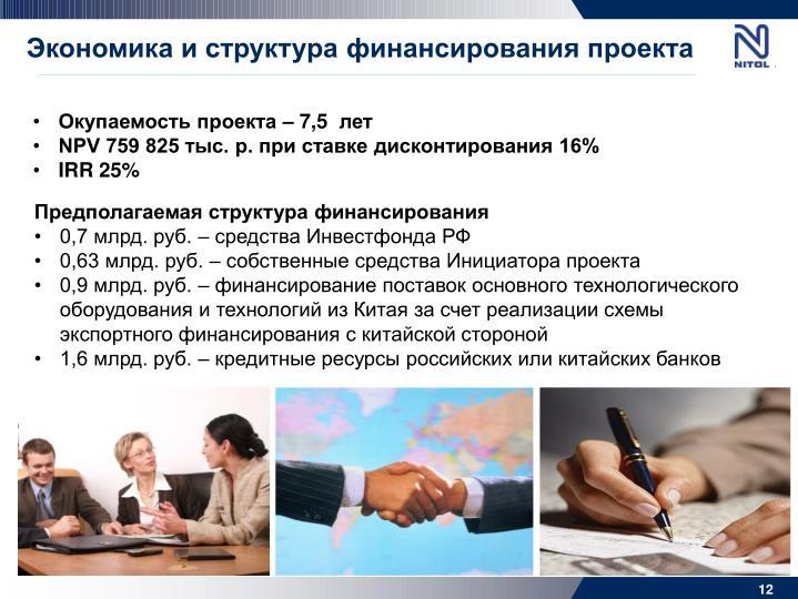 Экономика и структура финансирования проекта