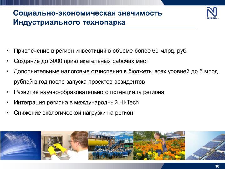 Социально-экономическая значимость Индустриального технопарка