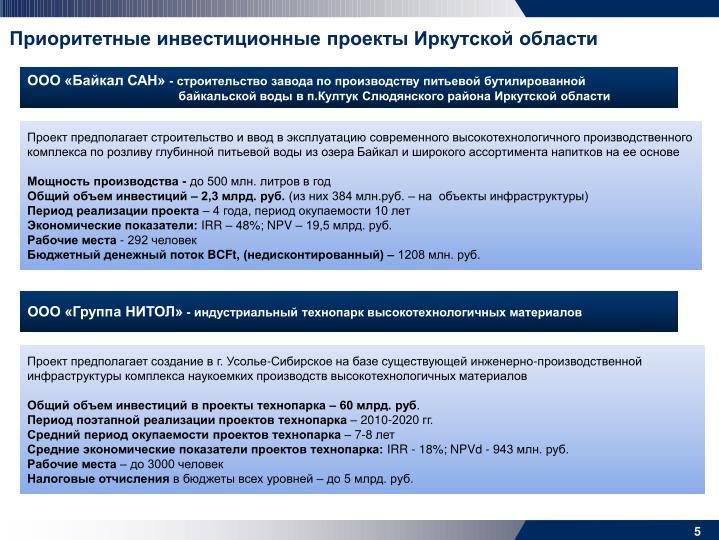 Приоритетные инвестиционные проекты Иркутской области