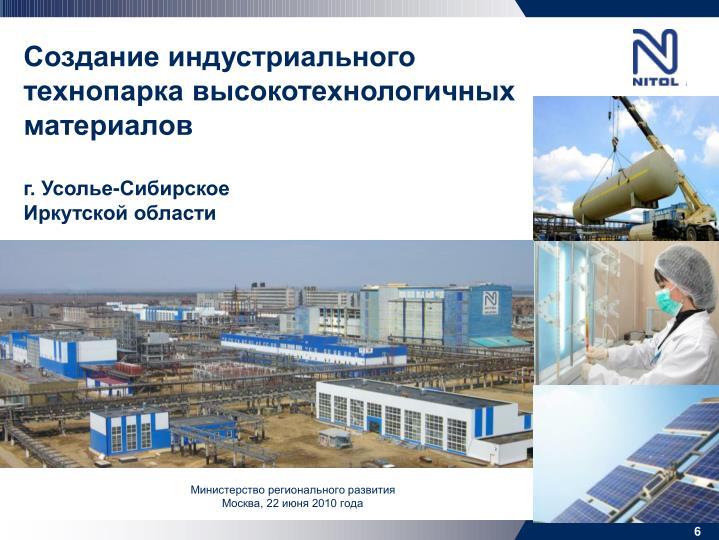 Создание индустриального технопарка высокотехнологичных материалов