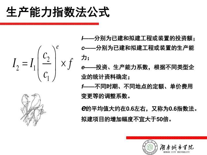 生产能力指数法公式