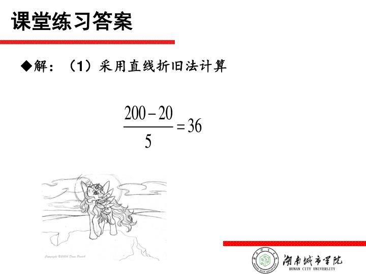 课堂练习答案