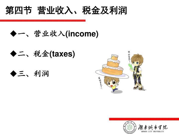 第四节  营业收入、税金及利润