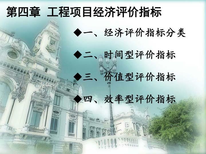 第四章  工程项目经济评价指标