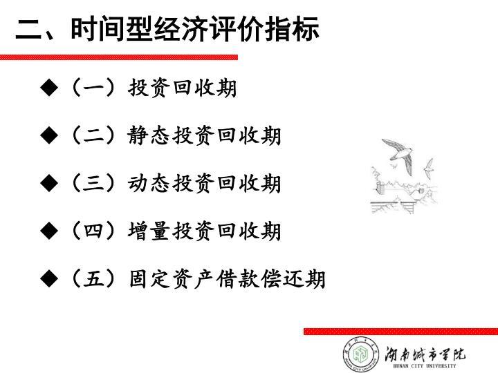 二、时间型经济评价指标