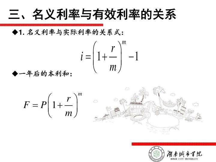 三、名义利率与有效利率的关系
