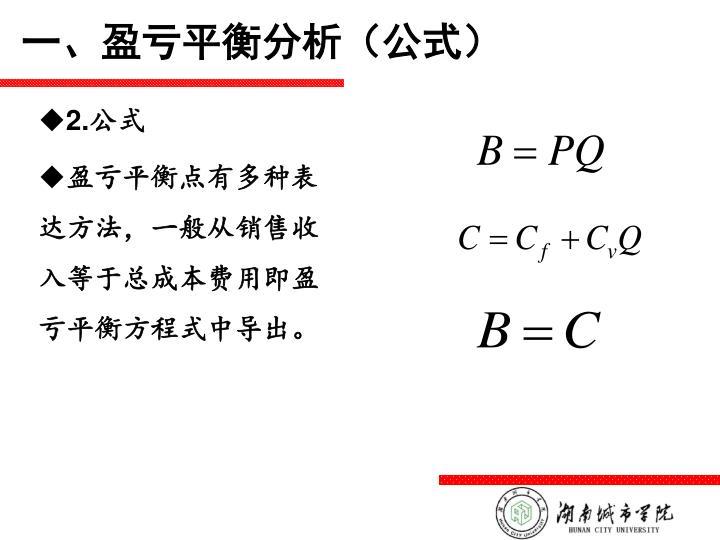 一、盈亏平衡分析(公式)