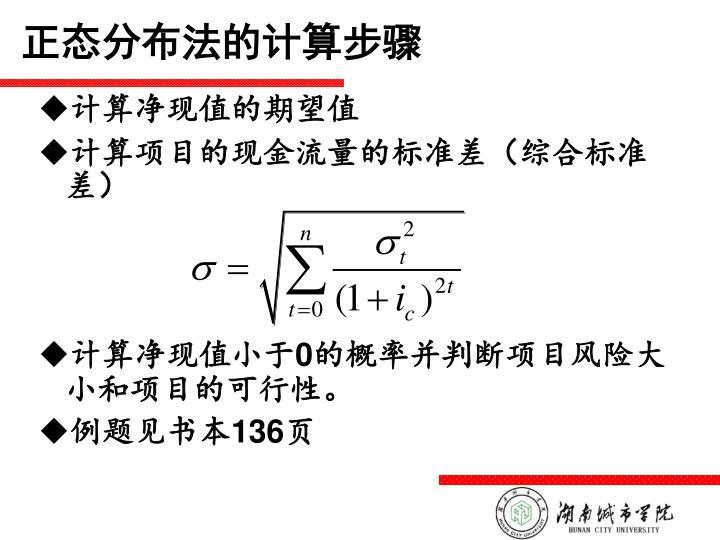 正态分布法的计算步骤