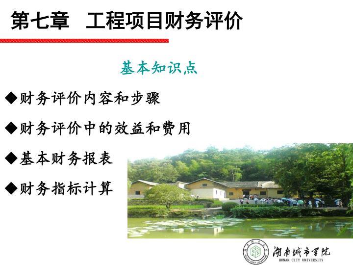 第七章   工程项目财务评价