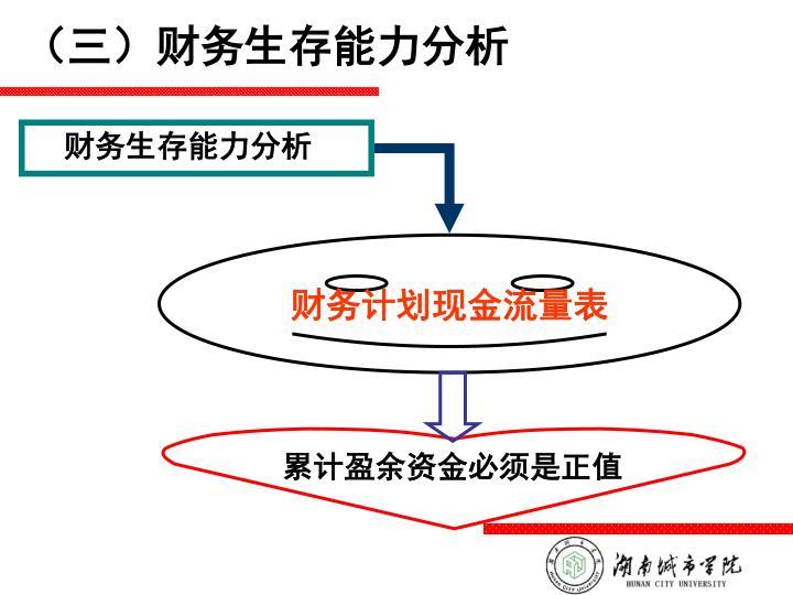 (三)财务生存能力分析