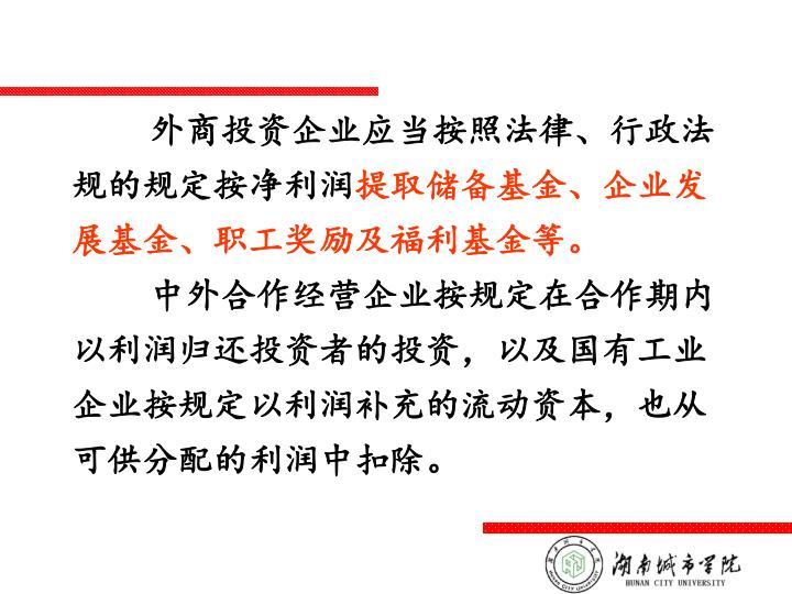 外商投资企业应当按照法律、行政法规的规定按净利润
