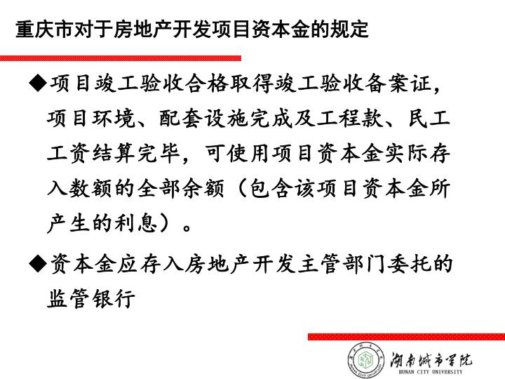 重庆市对于房地产开发项目资本金的规定