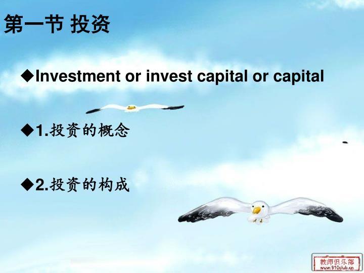 第一节 投资