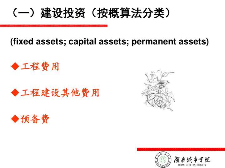 (一)建设投资(按概算法分类)