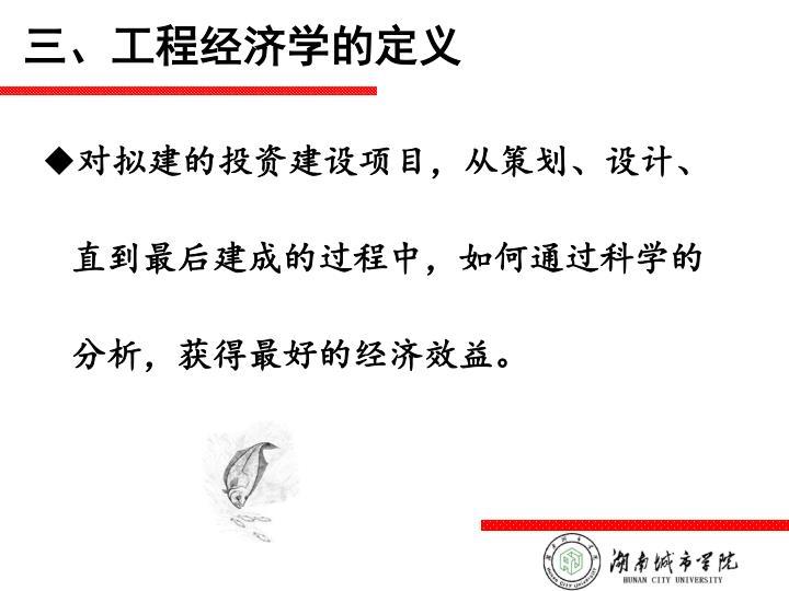 三、工程经济学的定义