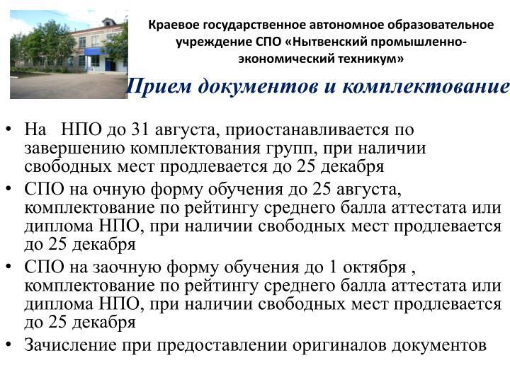 Краевое государственное автономное образовательное учреждение СПО «Нытвенский промышленно-экономический техникум»