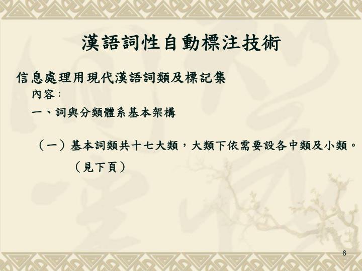 漢語詞性自動標注技術